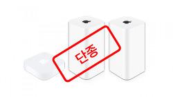 애플, 에어포트 무선 공유기 라인업 단종