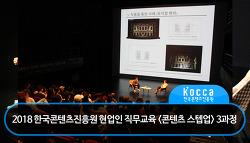2018 한국콘텐츠진흥원 현업인 직무교육 <콘텐츠 스텝업> 3과정