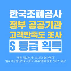 한국조폐공사, 정부 공공기관 고객만족도 조사 S등급 획득!