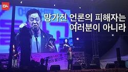 KBS·MBC 파업에 세월호 예은아빠 유경근의 일갈, 그러나 지지한다