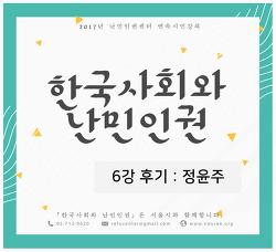 [기고]「한국사회와 난민인권」6강 '난민과 젠더 : 한국사회에 거주하는 난민여성들의 인권과 삶' 참여 시민 후기(글 : 정윤주)