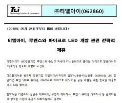 티엘아이, 루멘스와 마이크로 LED 개발 관련 전략적 제휴