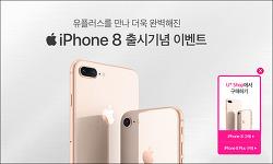 아이폰8 활용팁 보고 LG유플러스 매장에서 100% 경품 이벤트 참여하기 (아이폰8 가격, LG유플러스 사은품 정보)