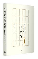 『조선인 강제연행』