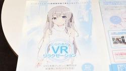 [일본/정보] 미소녀가 마사지 해주는「VR릴랙제이션」의 실체