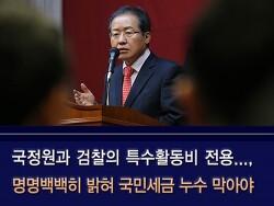 홍준표 대표, 국정원과 검찰의 '특수활동비 전용' 명명백백히 밝혀야