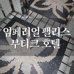 [서울 이태원] 임페리얼 팰리스 부티크 호텔 : 아이피호텔