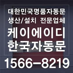 칼바람에 맞서는 KAD한국자동문의 고속자동문!