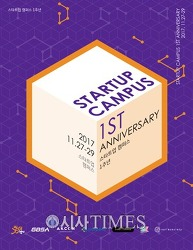 스타트업캠퍼스 1주년 글로벌컨퍼런스 오는 27~29일 진행