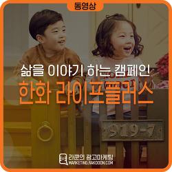 [TVCF/감동/캠페인] 한화금융의 라이프플러스(Lifeplus) 광고 - 잔잔한 배경음악을 바탕으로 삶을 이야기하다