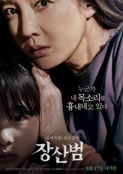 장산범 줄거리 결말 후기 - 허정 감독, 염정아, 박혁권 주연 공포영화
