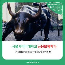 서울사이버대학교 금융보험학과 2018년 '제12회 금융보험인의 밤' 안내