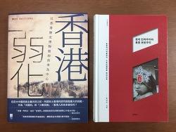 『중국 민족주의와 홍콩 본토주의』(아시아총서 12) 홍콩 번역 출간 소식