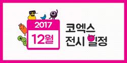코엑스 12월 전시 일정