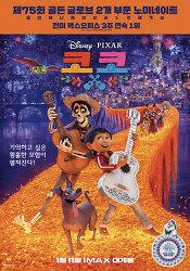 코코 픽사의 매력이 떨어진듯 점점 디즈니화 돤다고 할까?
