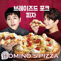다섯가지 치즈의 감칠맛   도미노 브레이즈드 포크 피자
