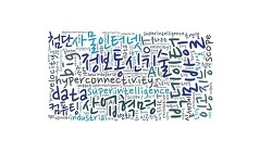 제4차 산업으로의 발전: WEF 보고서 가운데 한 대목 - 중앙도서관장 김한원