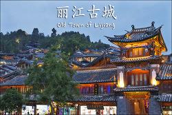 [중국 운남성] 나시족의 고원도시 유네스코 세계유산 리장고성 / 丽江古城, Lijiang
