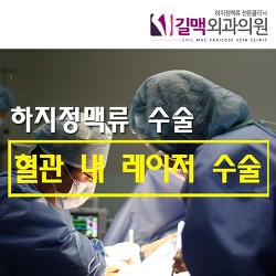 하지정맥 치료 레이저 수술, 센텀 길맥외과