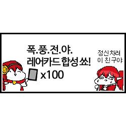 던파카드합성 :: 레어 카드 100개를 합성해봤다.
