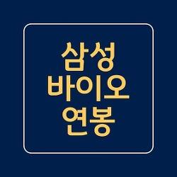 삼성바이오로직스 연봉,초봉(학력,직급별)