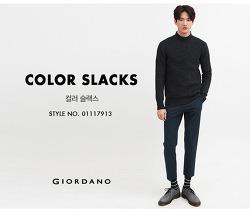 지오다노 컬러 슬랙스 세일 정보