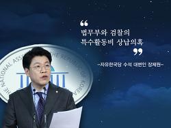 장제원, '법무부와 검찰의 특수활동비 상납의혹' 묻고 갈 수 없다