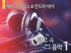 복고 감성이 물씬, 해리 스타일스 & 안드라 데이