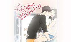"""불결(?)한 여자, 결벽증 남자의 로맨틱 코메디 """"일단 뜨겁게 청소하라?!"""""""