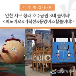 인천 서구 청라 호수공원 3대 놀이터! <피노키오&거북선&풍뎅이조합놀이대>