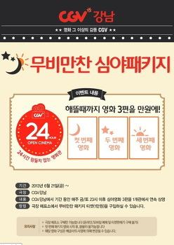 심야영화 즐길땐 강남 CGV 무비만찬 추천~