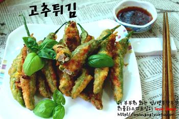 [고추튀김] 속은 꽉차고 겉은 바삭한 홈메이드 고추튀김 만들기★