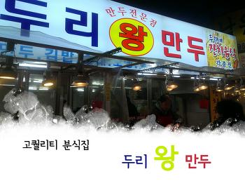 동두천 중앙시장 고퀄리티 분식집 두리왕만두!