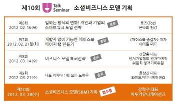 [토크세미나] 3월 28일(수) 소셜비즈니스 모델 기획 / 강학주 소장
