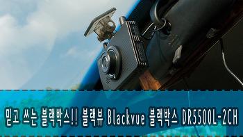 믿고 쓰는 블랙박스!! 블랙뷰 Blackvue 블랙박스 DR5500L-2CH