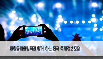 평창동계올림픽과 함께 하는 전국 축제정보 모음