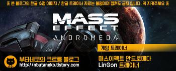 [매스이펙트 : 안드로메다] Mass Effect Andromeda v1.06 트레이너 - LinGon +23