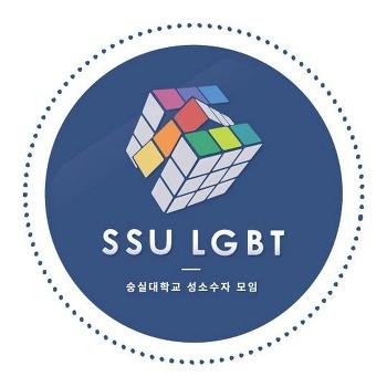 대학성소수자모임의 떠오르는 샛별, '숭실대학교 성소수자 모임 SSU LGBT'를 만나다!