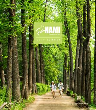 [남이섬소식지] 2017 FEEL NAMI, SUMMER