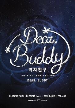 [17.04.02] 올림픽공원 올림픽홀 - 여자친구 첫 팬미팅 DEAR. BUDDY