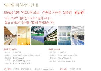 """국내 최대 최고의 멤버십 온천스포츠센터를 실속있게~ """"영타임"""" 회원모집"""
