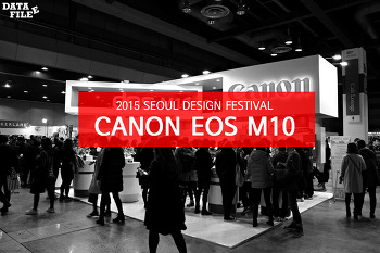 2015 서울디자인페스티벌에서 만나본 캐논 EOS M10