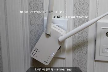 와이파이 증폭기 ipTIME 11ac로 안테나 1~2칸 늘다~!