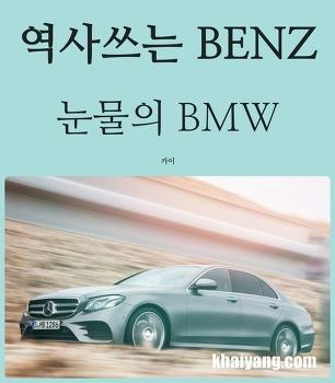 새로운 역사 쓰는 벤츠, 눈물로 지켜보는 BMW