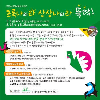[남이섬 / 체험] 초록나와라 상상나와라 뚝딱!
