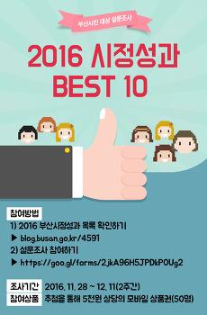 2016 시정성과 BEST 10 선정 설문조사