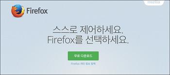 파이어폭스 구 버전 다운로드 받는 법