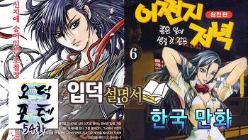 [풀영상] 오덕포텐 54화 입덕설명서 - 한국만화