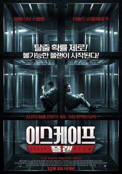 [감상]이스케이프 플랜(Escape Plan , 2013 )
