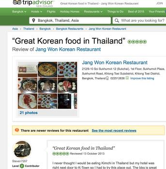 태국] 방콕의 대표 한식당 장원